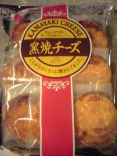 「窯焼チーズ」三幸製菓(新潟県)