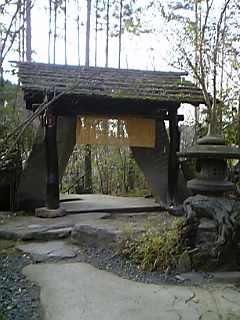 「山荘天水」(天ヶ瀬温泉)