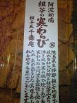 「祖谷の寒わらび」千壽庵(徳島県)