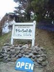 「やきたてのパンやさん」そらいろのたね(熊本県阿蘇郡小国町)