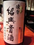 「陳年紹興貴酒」大越酒業有限公司(中国)