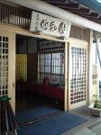 「ロビー入り口」べっぷ昭和園(別府市)
