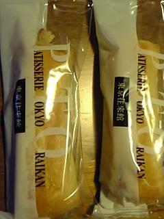 「メイプルチーズパイ」東京往來館
