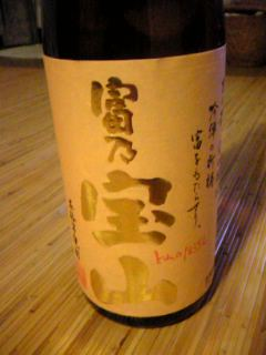 西酒造の富乃宝山