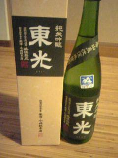 「東光 純米吟醸」小嶋総本店(山形県)