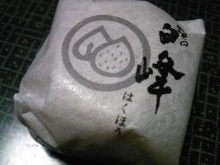 「加賀の白峰」佃食品(金沢市)