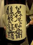 「若竹屋伝兵衛 馥郁元禄之酒」若竹屋(久留米市)
