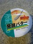 「発酵バター」よつ葉(北海道)