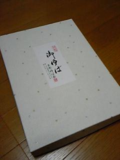 京都ゆば長の湯葉