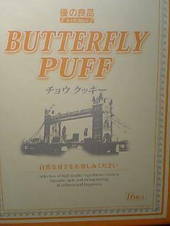 「butterfly puff」優の良品(香港)