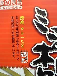 「ミニポーク」優の良品(香港)