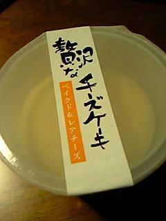 「贅沢なチーズケーキ」栄屋乳業(愛知県)