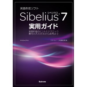 Sibeliusguide.jpg