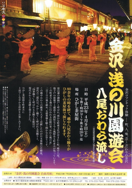 owara2011.jpg