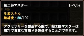 細工LV7