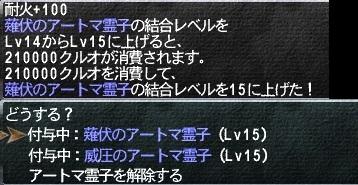 薙伏のアートマ霊子lv15