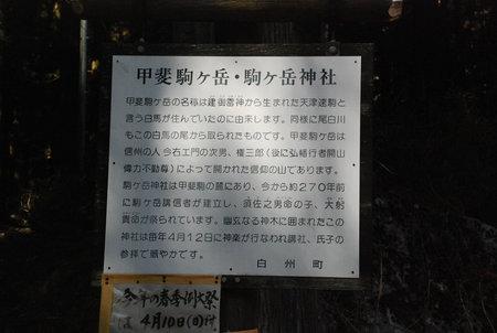 駒ケ岳神社看板62