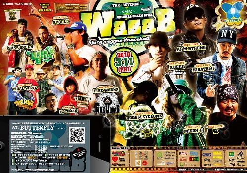a5_2011_03_wasabs-.jpg