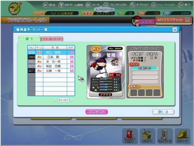 松本000111