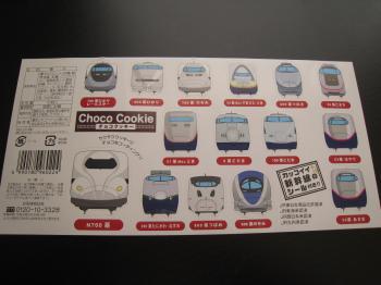新幹線クッキー 3