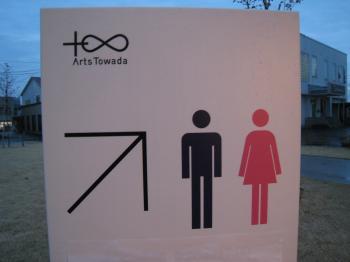十和田美術館 トイレ 案内板