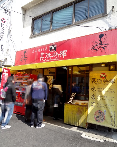 『長浜将軍 長浜本店』外観