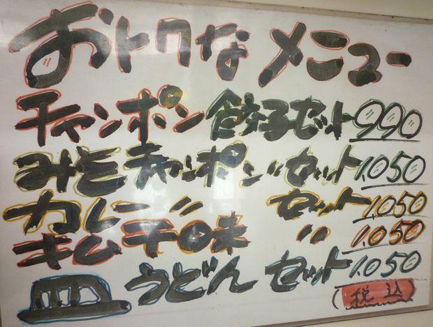 『長崎ちゃんぽん 友楽』メニュー(2011年秋)