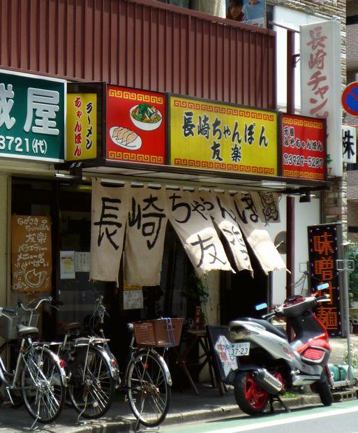 『長崎ちゃんぽん 友楽』外観