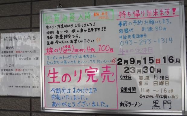 『南京ラーメン 黒門』入口横の掲示板(2012年4月1日撮影)