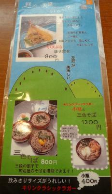 『加辺屋 西公園店』小天ぷら・三色蕎麦メニュー(2012年3月撮影)