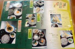 『加辺屋 西公園店』丼物とのセットメニュー(2012年3月撮影)