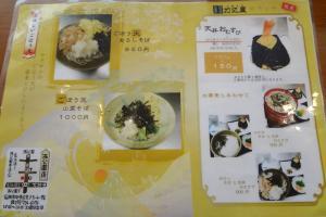 『加辺屋 西公園店』ランチとごぼう天メニュー(2012年3月撮影)
