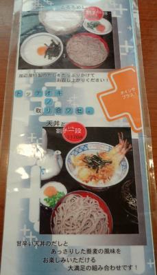 『加辺屋 西公園店』割子一段とご飯ものメニュー(2012年3月撮影)