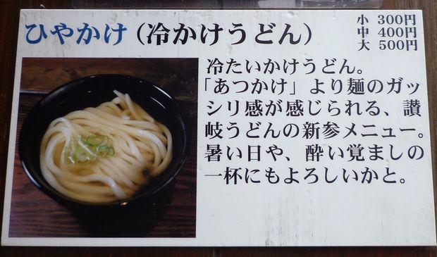 『吉祥寺麺通団』ひやかけのメニュー(※2011年8月撮影)