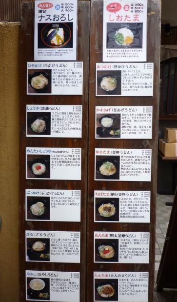 『吉祥寺麺通団』外に貼り出されたメニュー(※2011年8月撮影)