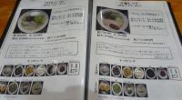 『ぎょらん亭 八幡店』ラーメンメニュー:4(※2012年3月撮影)