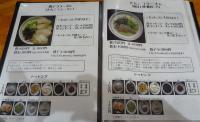 『ぎょらん亭 八幡店』ラーメンメニュー:2(※2012年3月撮影)