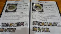 『ぎょらん亭 八幡店』ラーメンメニュー:3(※2012年3月撮影)
