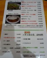 『ぎょらん亭 八幡店』ご飯物・サイドメニュー(※2012年3月撮影)