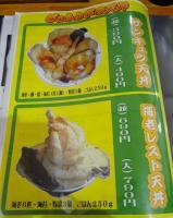 『ぎょらん亭 八幡店』天丼メニュー(※2012年3月撮影)