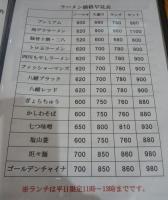 『ぎょらん亭 八幡店』ラーメン価格早見表(※2012年3月撮影)