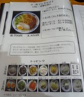 『ぎょらん亭 八幡店』ラーメンメニュー:8(※2012年3月撮影)