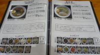 『ぎょらん亭 八幡店』ラーメンメニュー:6(※2012年3月撮影)