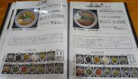 『ぎょらん亭 八幡店』ラーメンメニュー:7(※2012年3月撮影)