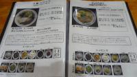 『ぎょらん亭 八幡店』ラーメンメニュー:5(※2012年3月撮影)