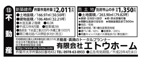 11.04 いちおし瓦版-エトウホーム