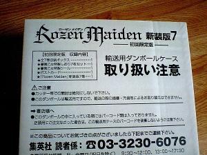 「Rozen maiden」新装版7巻限定版01