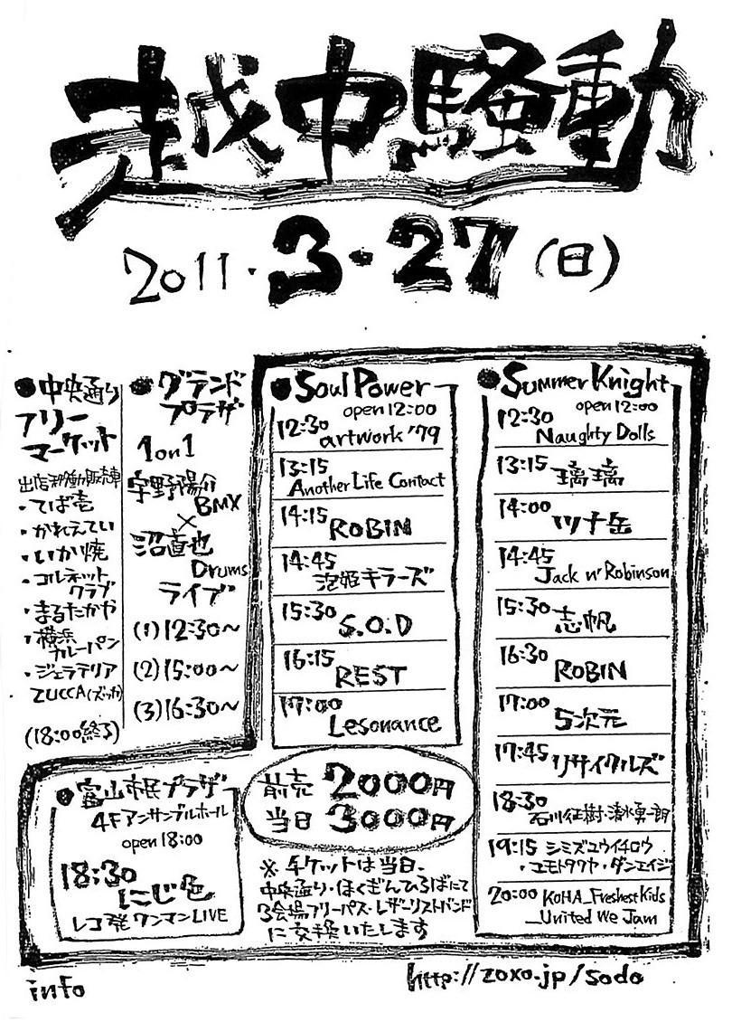 2011.3.27