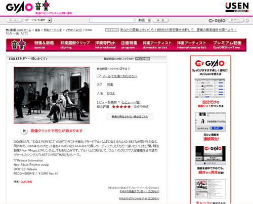 exile_gyao1127.jpg