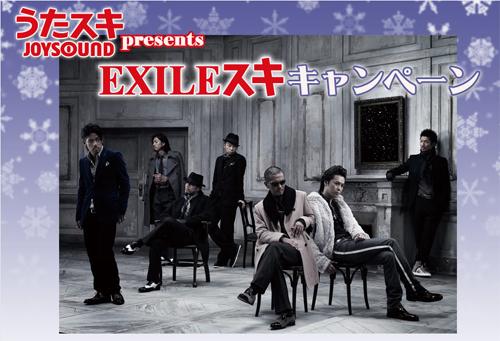 exile_joysound.jpg